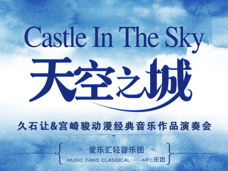 久石让宫崎骏天空之城长沙音乐会