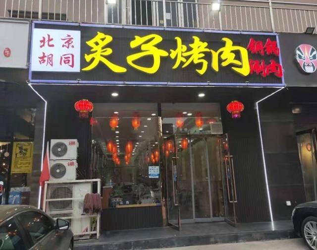 北京胡同炙子烤肉