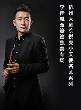 杭州大剧院悦亮小天使名师系列李佳胤双簧管独奏专场