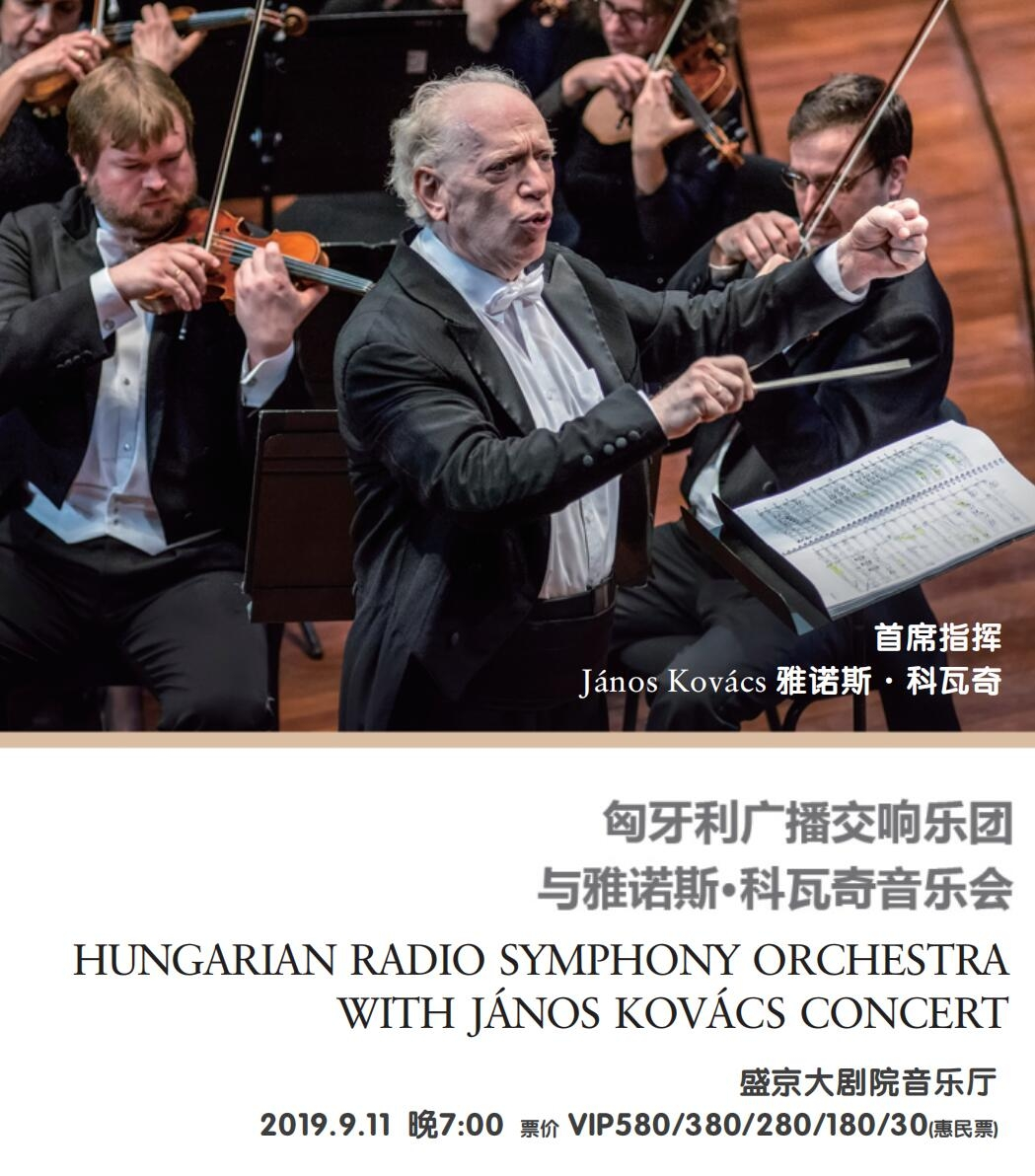 匈牙利广播交响乐团与雅诺斯科瓦奇音乐会沈阳站