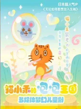 2019《猫小乖的泡泡王国》上海演出时间、地点、门票价格
