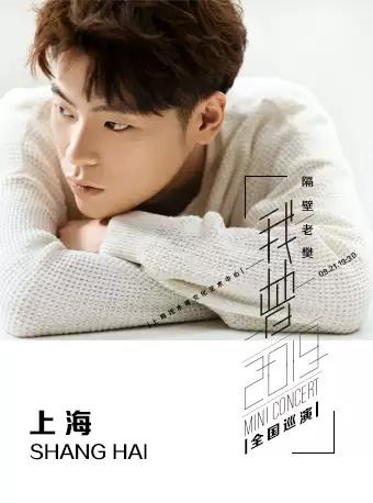隔壁老樊《我曾》2019巡回演唱会-上海站