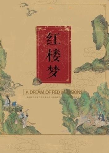 上海越剧院《红楼梦》兴安盟站
