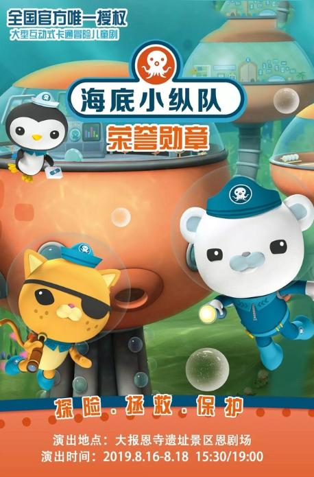 舞台剧《海底小纵队之深海探秘》南京站