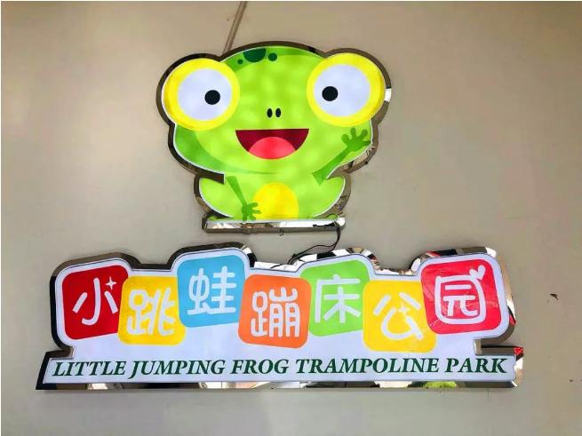 哈尔滨小跳蛙蹦床公园