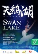 2019亲子芭蕾舞剧《天鹅湖》上海站门票及时间(多少钱+什么时候)