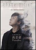 2019Pianoboy高至豪成都音乐会演出详情及购票链接