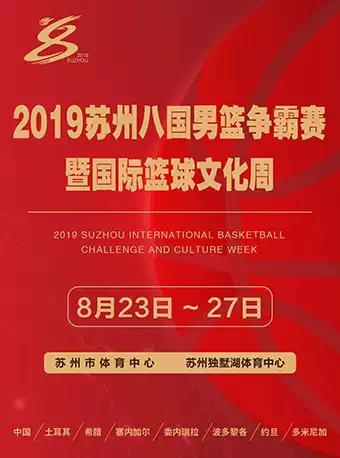 苏州八国男篮争霸赛