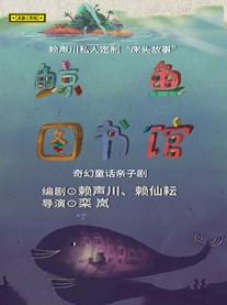 儿童剧《鲸鱼图书馆》呼和浩特站
