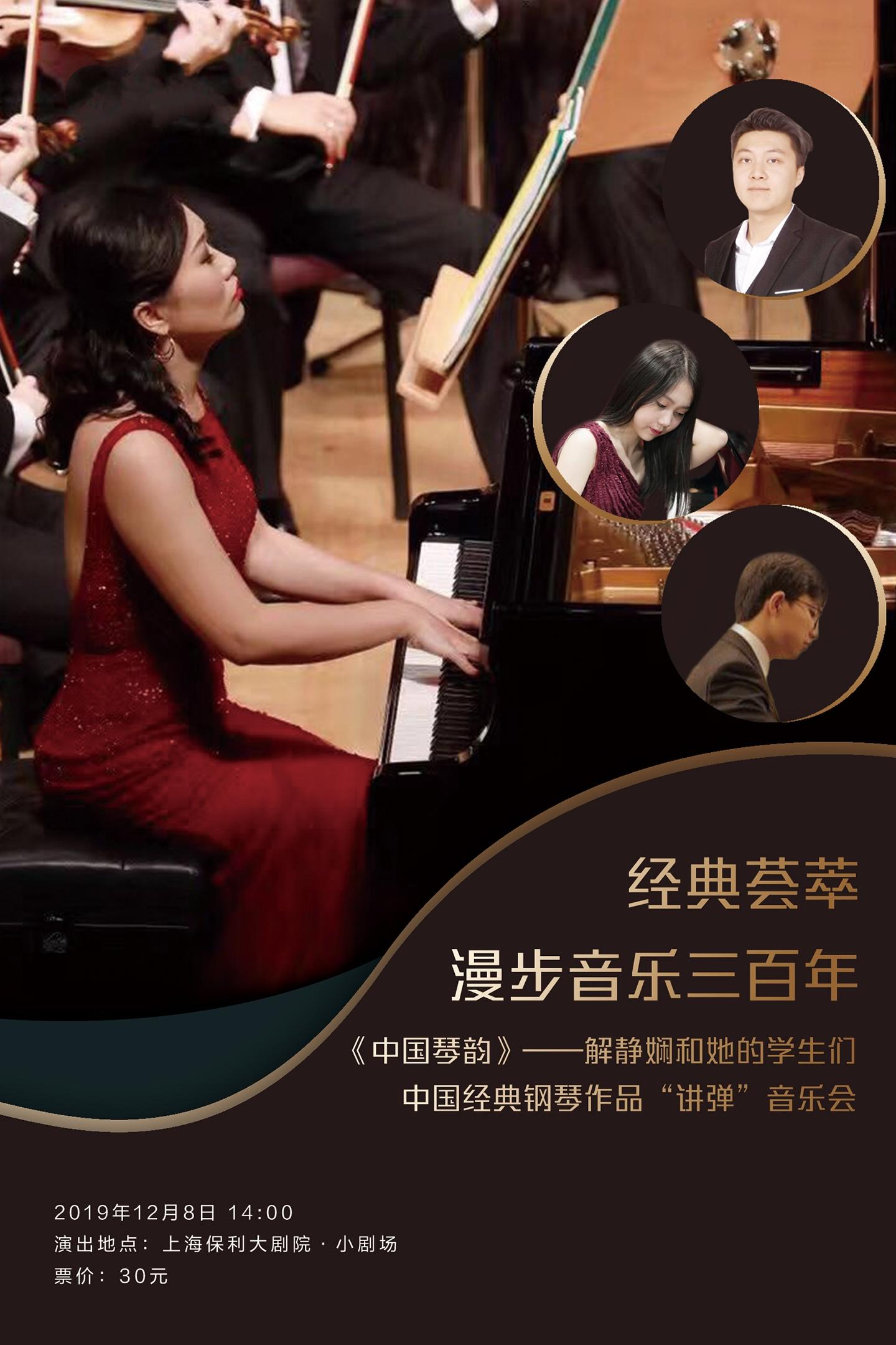 解静娴和她的学生们钢琴演奏音乐会上海站
