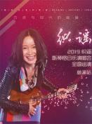 斯琴格日乐2019宁波演唱会时间+地点+门票