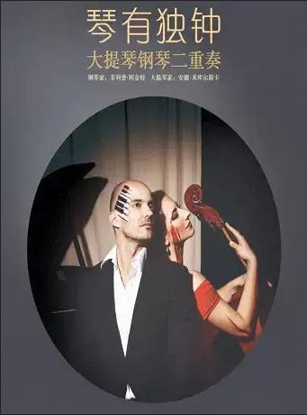 【石家庄】《琴有独钟》大提琴、钢琴二重奏音乐会