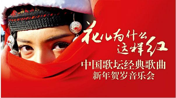 花儿为什么这样红中国歌坛经典歌曲新年贺岁音乐会郑州站