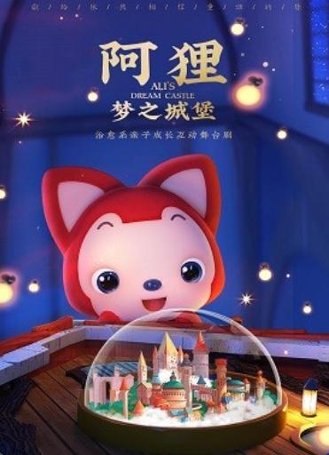 治愈系亲子成长互动舞台剧《阿狸梦之城堡》- 南京站