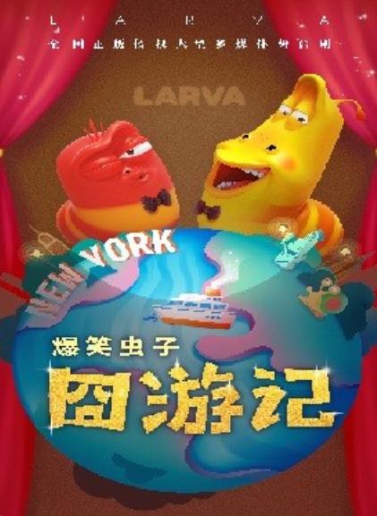 国外正版授权爆笑儿童舞台剧 《爆笑虫子-�逵渭恰�- 南京站
