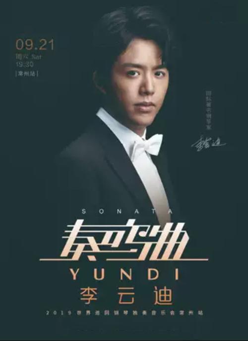 【常州】李云迪 奏鸣曲 2019世界巡回钢琴独奏音乐会