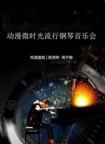 项翊AK乐队深圳音乐会