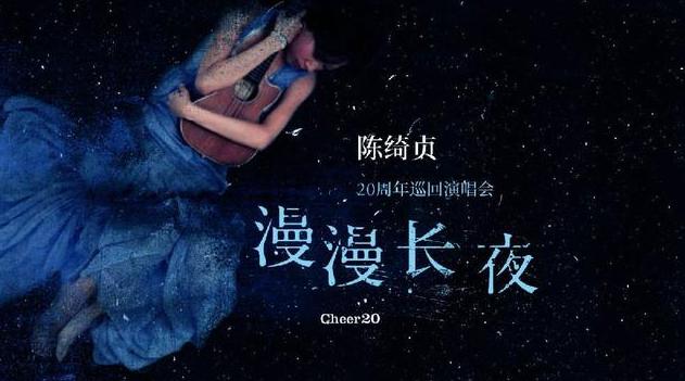 2019陈绮贞长沙演唱会门票价格、演出详情介绍