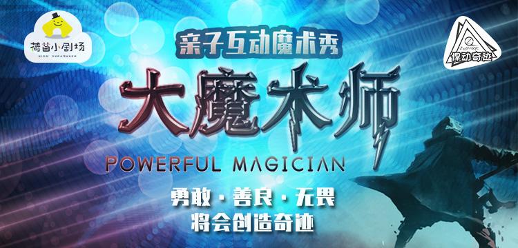 大型亲子互动魔术秀《大魔术师》