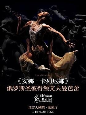 俄罗斯圣彼得堡艾夫曼芭蕾舞团《安娜・卡列尼娜》- 南京站