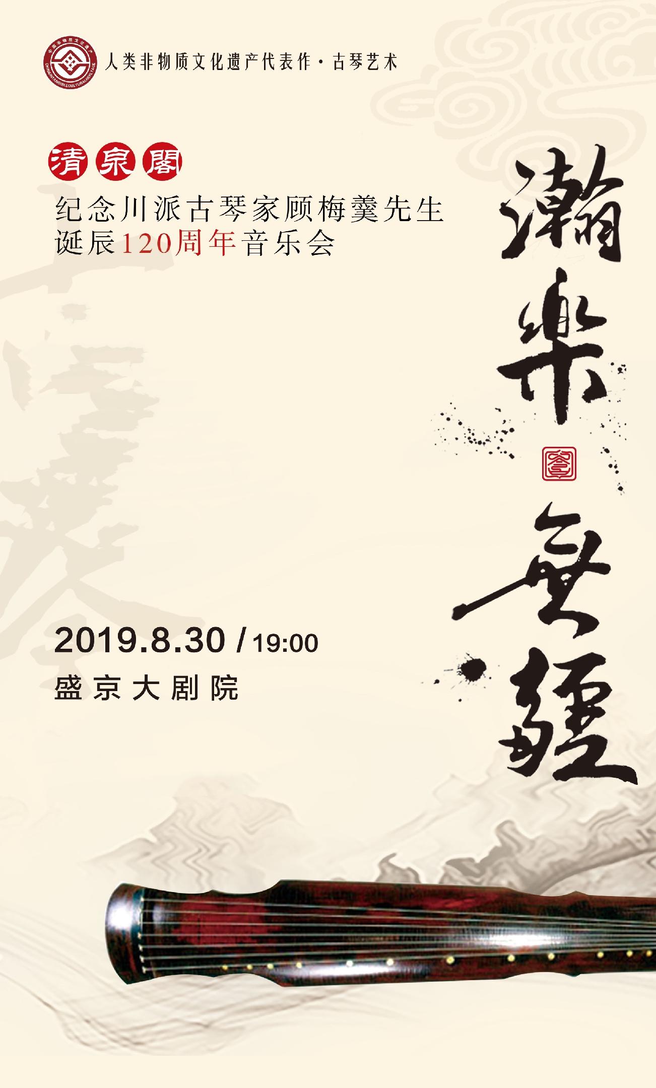 纪念川派古琴家顾梅羹先生诞辰120周年音乐会沈阳站