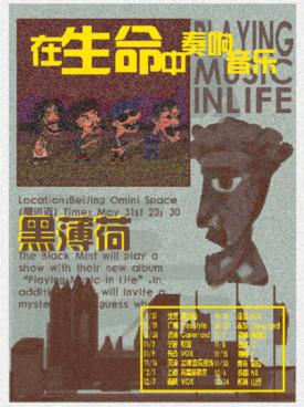 黑薄荷乐队上海演唱会
