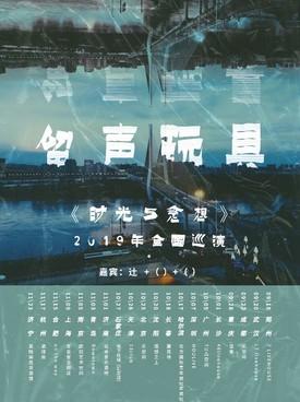 2019 留声玩具《时光与念想》巡演 长沙站