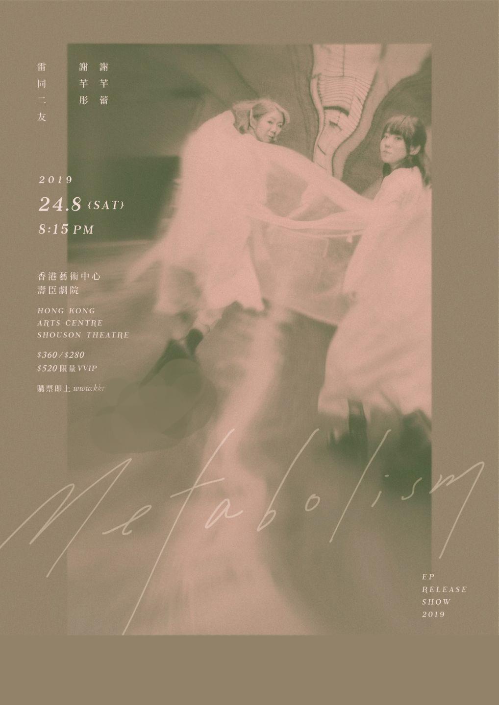 谢芊蕾谢芊彤香港发布音乐会