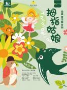 2019童话剧《拇指姑娘》重庆站(时间+地点+门票)