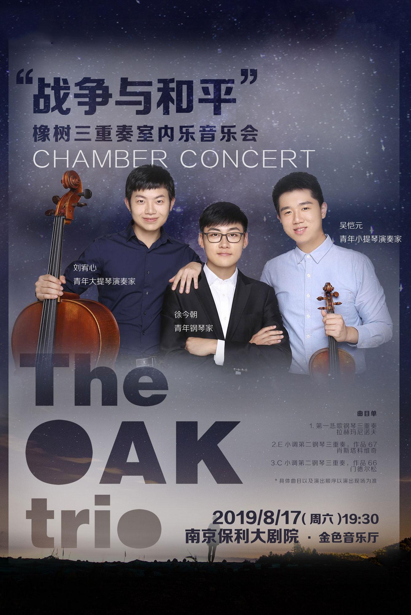 橡树三重奏南京音乐会门票