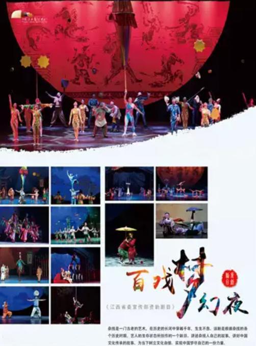 《百戏梦幻夜》-南昌站