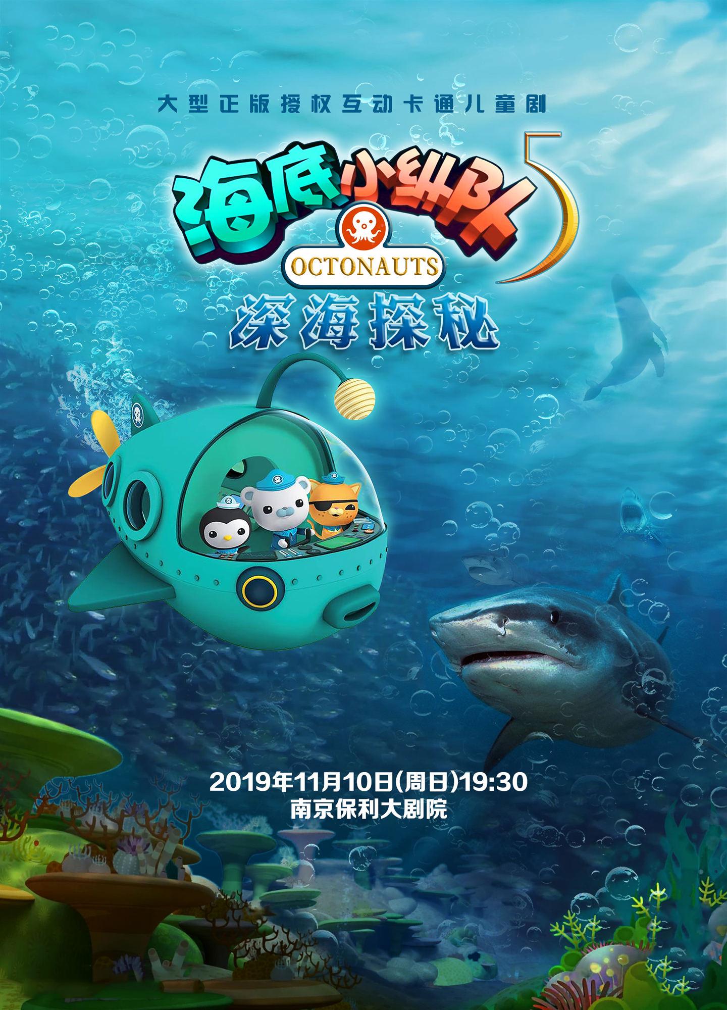 正版授权海洋探险动漫舞台剧《海底小纵队之深海探秘》南京站