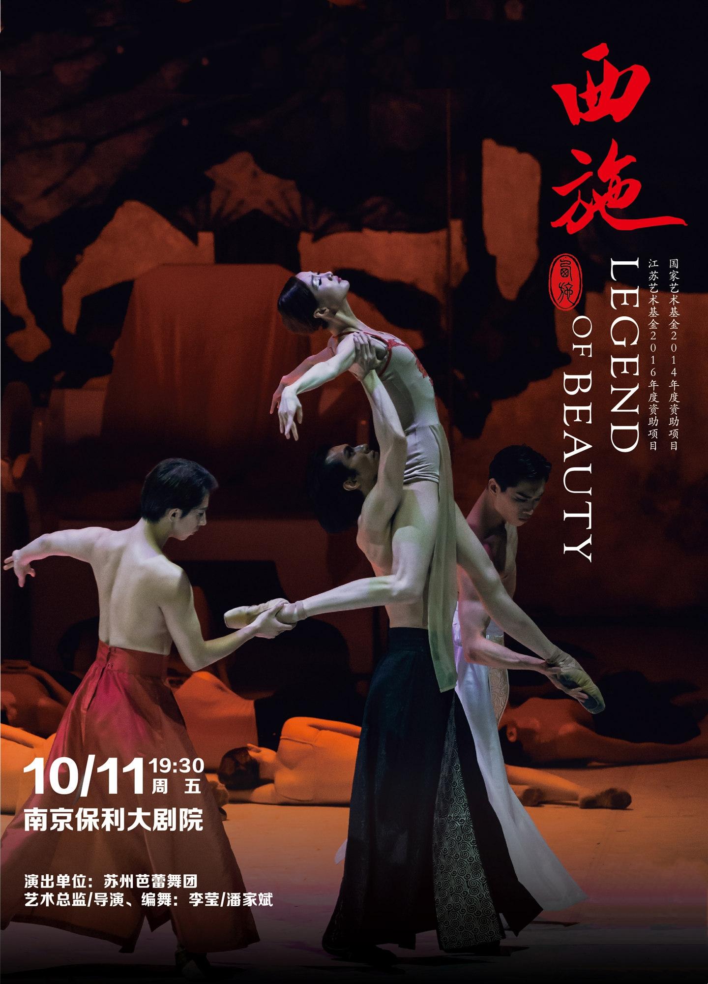 2019紫金文化艺术节新创舞台剧目会演―芭蕾舞剧《西施》南京站