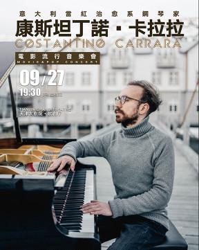 康迪坦丁诺・卡拉拉电影流行音乐会天津站