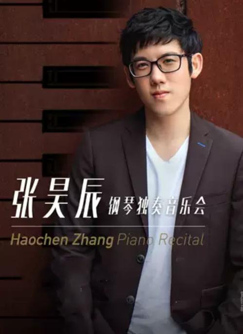 张昊辰钢琴独奏音乐会-南京站