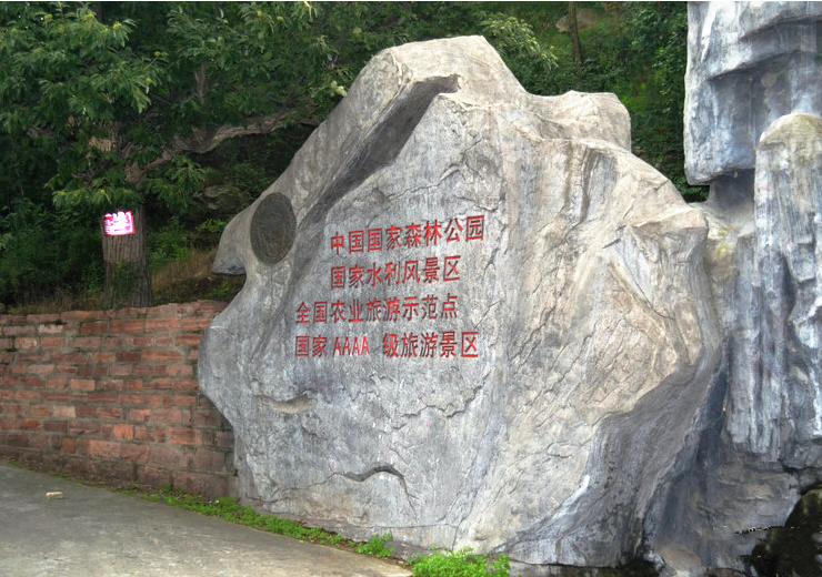 前南峪生态旅游观光区