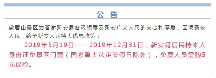 2019新安洛阳黛眉山风景区免票攻略附(地址+门票+购票入口)