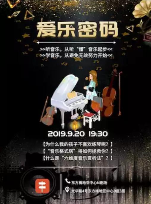 爱乐密码古典之旅室内音乐会北京站