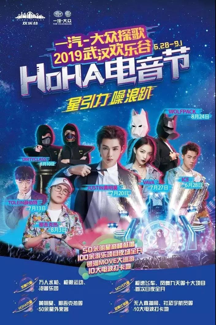 武汉欢乐谷HOHA电音节丛林派对2020门票及时间(多少钱+什么时候)