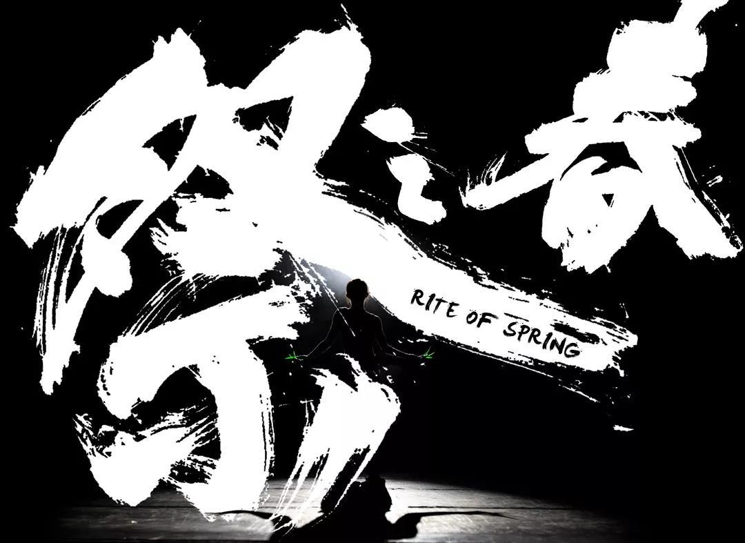 2019杨丽萍作品《春之祭》武汉站