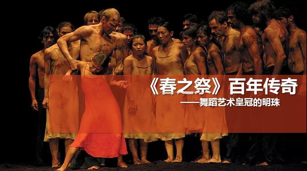 舞剧《春之祭》福州演出门票