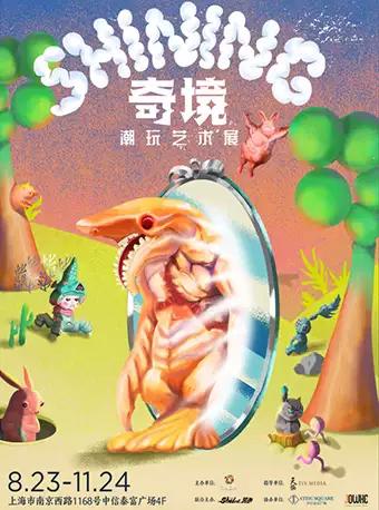 【上海】Shining奇境潮玩艺术展