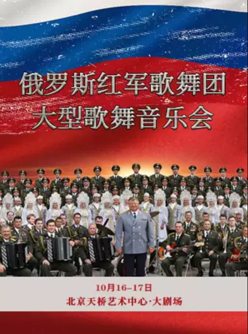 俄罗斯红军歌舞团大型歌舞音乐会北京站