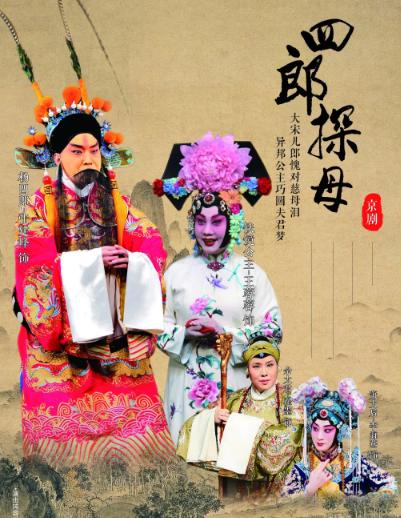 传统京剧《四郎探母》唐山站