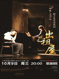 爱情悬疑・舞台剧《出租屋》福州站