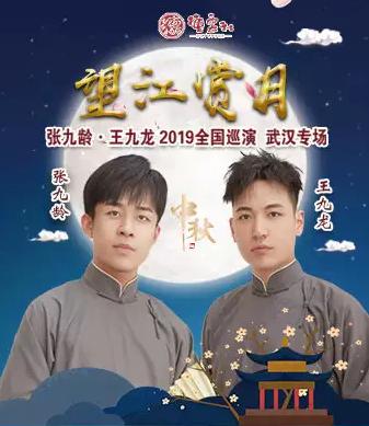 2019张九龄王九龙武汉相声专场时间、地点、门票价格