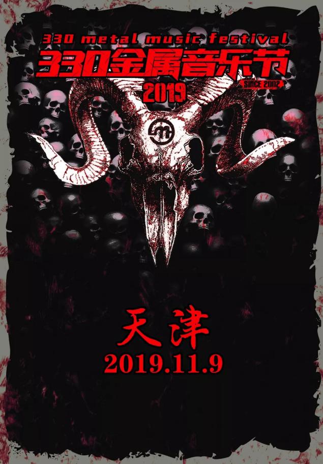 天津330金属音乐节