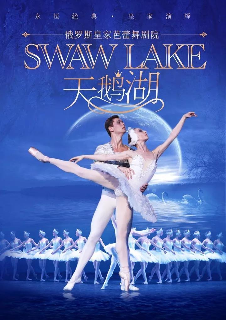 2019俄罗斯皇家芭蕾舞剧《天鹅湖》深圳站
