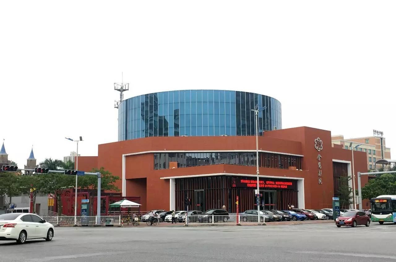 佛山市禅城区文化中心金马剧院