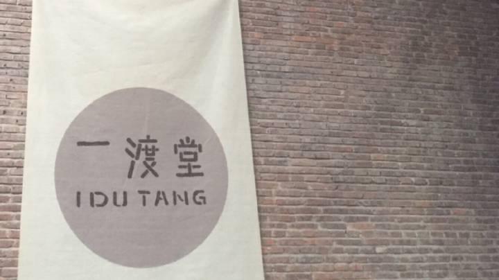 深圳一渡堂